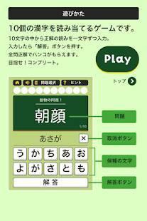 Androidアプリ「すっきり!漢字読み~10番勝負」のスクリーンショット 2枚目