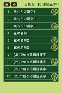 Androidアプリ「すっきり!漢字読み~10番勝負」のスクリーンショット 3枚目