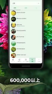 Androidアプリ「PlantSnap - 植物、樹木、花の鑑定」のスクリーンショット 4枚目