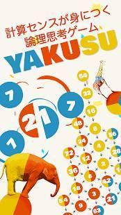 Androidアプリ「計算センス×論理思考バトル Yakusu」のスクリーンショット 1枚目
