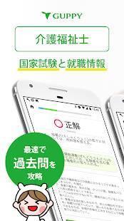 Androidアプリ「介護福祉士 国家試験&就職情報【グッピー】」のスクリーンショット 1枚目