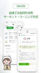 Androidアプリ「介護福祉士 国家試験&就職情報【グッピー】」のスクリーンショット 3枚目