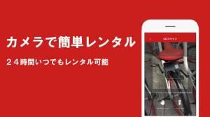 Androidアプリ「PiPPA ピッパ - シェアサイクルサービス」のスクリーンショット 3枚目