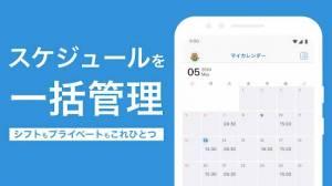 Androidアプリ「CAST/キャスト シフト管理とバイトの給料計算ができるシフトアプリ」のスクリーンショット 3枚目