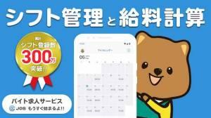 Androidアプリ「CAST/キャスト シフト管理とバイトの給料計算ができるシフトアプリ」のスクリーンショット 1枚目