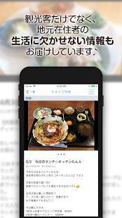 Androidアプリ「まるごと385」のスクリーンショット 5枚目
