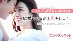 Androidアプリ「ブライダルネット - 婚活マッチングアプリ」のスクリーンショット 1枚目