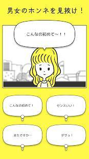 Androidアプリ「男女のホンネ翻訳/言葉の裏に隠された本音を暴け!」のスクリーンショット 4枚目
