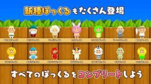 Androidアプリ「みつけて!おじぽっくるDX(デラックス)」のスクリーンショット 4枚目