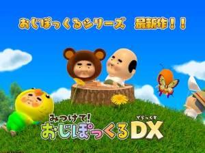 Androidアプリ「みつけて!おじぽっくるDX(デラックス)」のスクリーンショット 5枚目