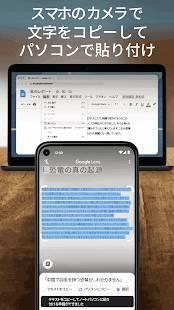 Androidアプリ「Google レンズ」のスクリーンショット 1枚目