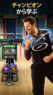 Androidアプリ「Bowling by Jason Belmonte」のスクリーンショット 5枚目