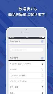 Androidアプリ「てれとマート」のスクリーンショット 4枚目
