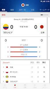 Androidアプリ「NHK 2018 FIFA ワールドカップ」のスクリーンショット 3枚目