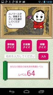 Androidアプリ「差がつく!日本絵画三大ジャンルQ700」のスクリーンショット 2枚目