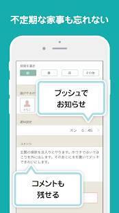 Androidアプリ「魔法の家事ノート - 家族で共有!家事と買い物のタスク管理アプリ」のスクリーンショット 4枚目