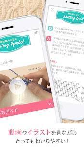 Androidアプリ「棒針編み辞典」のスクリーンショット 4枚目