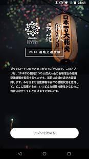Androidアプリ「長岡花火道路交通情報」のスクリーンショット 1枚目