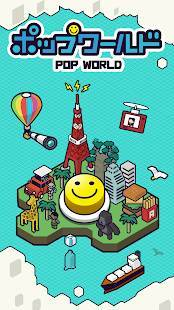 Androidアプリ「ポップワールド  -POP WORLD-」のスクリーンショット 1枚目