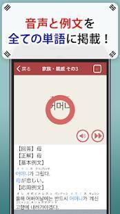 Androidアプリ「韓国語単語トレーニング - 発音付きの無料学習アプリ」のスクリーンショット 3枚目