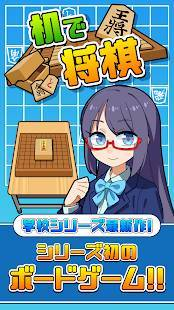 Androidアプリ「机で将棋」のスクリーンショット 1枚目