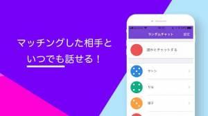 Androidアプリ「暇つぶし・ひまチャット・無料通話・友達作り・トークアプリ・悩み相談・匿名掲示板【ランダムチャット】」のスクリーンショット 5枚目