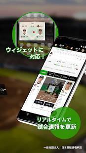 Androidアプリ「dmenu スポーツ」のスクリーンショット 2枚目