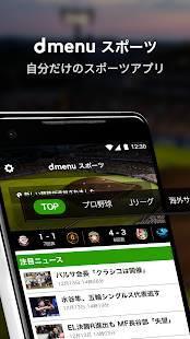 Androidアプリ「dmenu スポーツ」のスクリーンショット 1枚目