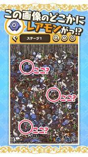 Androidアプリ「女神様にこき使われてレアモンを探しています。-絵探しクイズ&アドベンチャー-」のスクリーンショット 2枚目