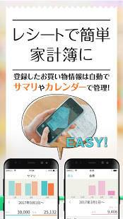 Androidアプリ「家計簿 レシーカ - Tポイントも貯まる - 家計簿アプリ」のスクリーンショット 3枚目
