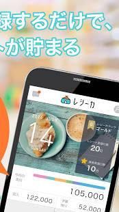 Androidアプリ「家計簿 レシーカ - Tポイントも貯まる - 家計簿アプリ」のスクリーンショット 2枚目