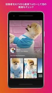 Androidアプリ「IGTV」のスクリーンショット 4枚目