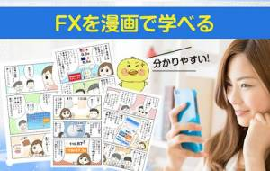 Androidアプリ「FXをデモトレードと漫画で学ぶ デモトレ」のスクリーンショット 4枚目