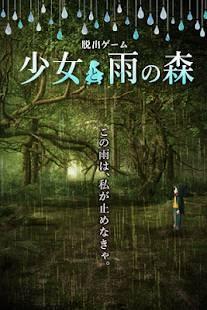 Androidアプリ「脱出ゲーム 少女と雨の森」のスクリーンショット 1枚目