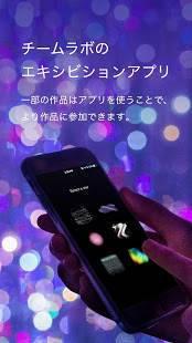 Androidアプリ「teamLab チームラボ」のスクリーンショット 1枚目