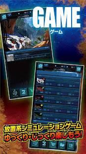 Androidアプリ「ゾイドワイルド」のスクリーンショット 4枚目