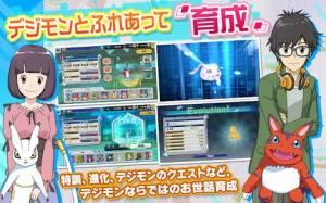 Androidアプリ「デジモンリアライズ」のスクリーンショット 5枚目