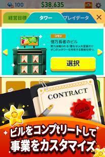 Androidアプリ「Cash, Inc. マネー・タップゲーム&ビジネスアドベンチャー」のスクリーンショット 5枚目
