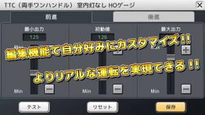 Androidアプリ「TRAIN TECH コントローラー」のスクリーンショット 3枚目