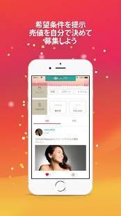 Androidアプリ「Affiliencer - アフィリエンサー」のスクリーンショット 3枚目
