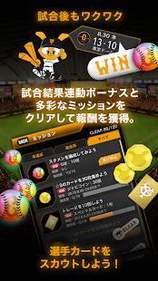 Androidアプリ「ジャイアンツ・スターズ」のスクリーンショット 3枚目