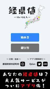 Androidアプリ「経県値 -けいけんち-」のスクリーンショット 1枚目