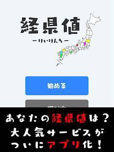 Androidアプリ「経県値 -けいけんち-」のスクリーンショット 5枚目
