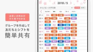 Androidアプリ「ナスカレPlus+《シフト共有カレンダー》」のスクリーンショット 3枚目