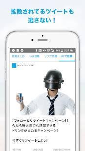 Androidアプリ「バズツイート&まとめニュース【サキドリ】\ブックマーク機能あり/」のスクリーンショット 4枚目