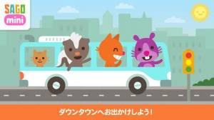 Androidアプリ「サゴミニビッグシティ」のスクリーンショット 1枚目