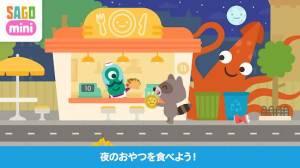 Androidアプリ「サゴミニビッグシティ」のスクリーンショット 5枚目