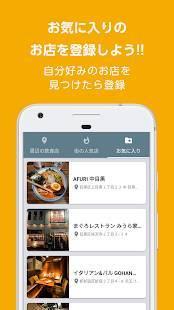 Androidアプリ「街メシ - 周辺の飲食店を簡単に探せるグルメマップアプリ」のスクリーンショット 3枚目
