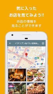 Androidアプリ「街メシ - 周辺の飲食店を簡単に探せるグルメマップアプリ」のスクリーンショット 4枚目