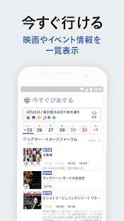 Androidアプリ「ぴあ」のスクリーンショット 3枚目